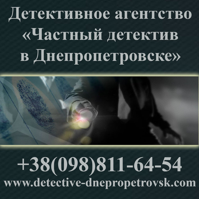 Detective agency Dnepropetrovsk