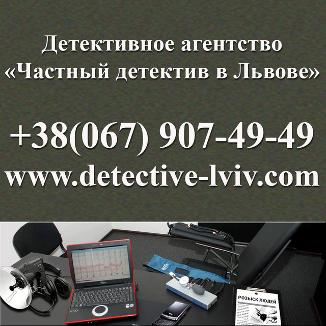 Private detective Lviv